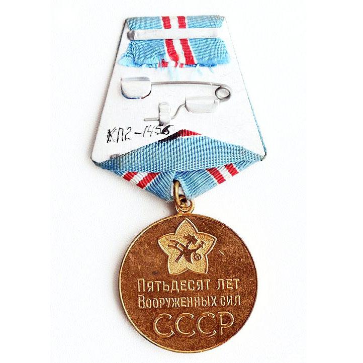 Медаль 50 лет Вооруженных Сил СССР - 1