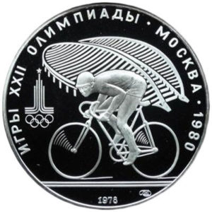 Серебряная монета 10 рублей 1978 года. Олимпиада-80. Велосипед