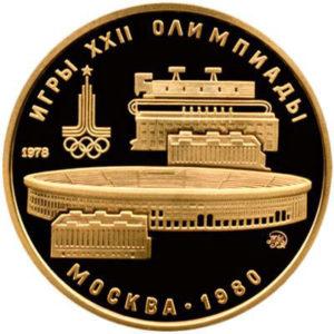 Золотая монета 100 рублей 1978 года. Олимпиада-80. Центральный стадион им. В.Л. Ленина