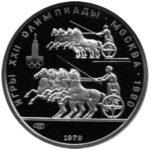Платиновая монета 150 рублей 1979 года. Олимпиада-80. Античные колесницы