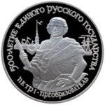 Палладиевая монета 25 рублей 1990 года. Петр I — преобразователь