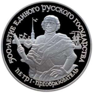 Палладиевая монета 25 рублей 1990 года. Петр I