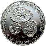 Серебряная монета 3 рубля 1989 года. Первые общерусские монеты