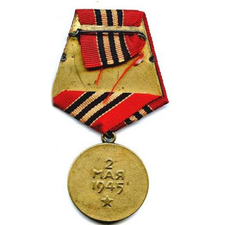 Медаль За взятие Берлина - 1