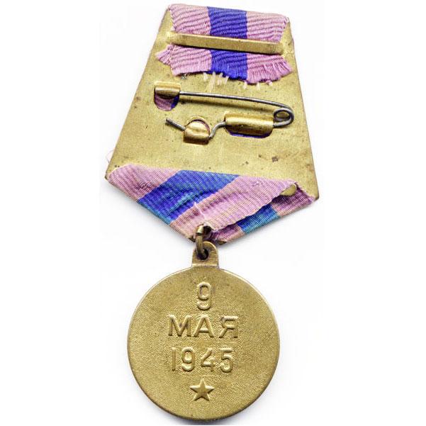 Медаль За освобождение Праги - 1