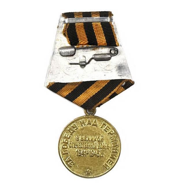 Медаль За победу над Германией - 1