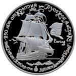 """Палладиевая монета 25 рублей 1990 года. Пакетбот """"Святой Петр"""""""