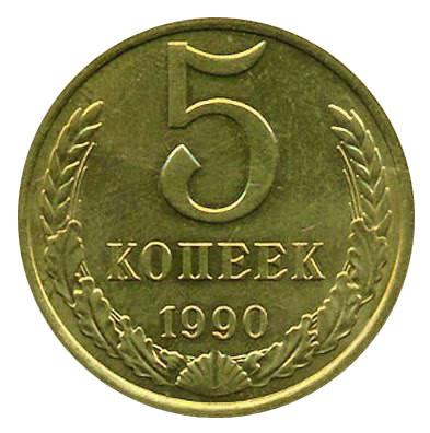 5 копеек 1990 года (Московский монетный двор)