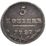 5 копеек 1797 года Павел 1