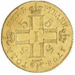 5 рублей 1798 года Павел 1