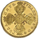 5 рублей 1804 года Александра 1