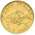 5 рублей 1817 года Александра 1