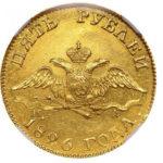 5 рублей 1826 года Николай 1