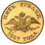 5 рублей 1827 года Николай 1