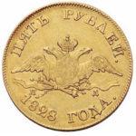 5 рублей 1828 года Николай 1