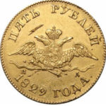 5 рублей 1829 года Николай 1