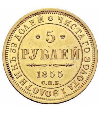 5 рублей 1855 года Александр 2