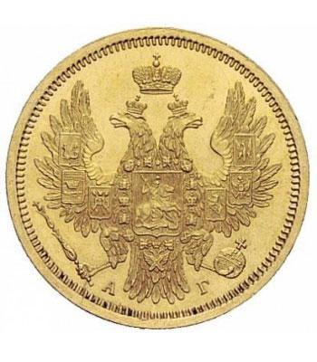 5 рублей 1856 года Александр 2 - 1