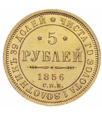 5 рублей 1856 года Александр 2