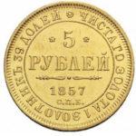 5 рублей 1857 года Александр 2