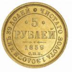 5 рублей 1859 года Александр 2