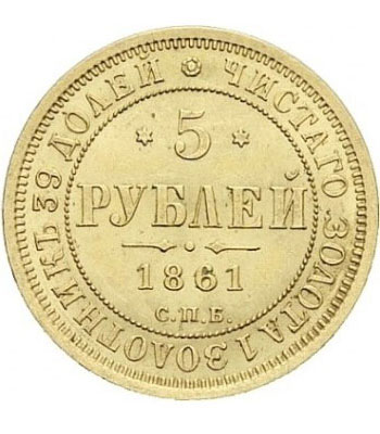 5 рублей 1861 года Александр 2