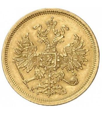 5 рублей 1863 года Александр 2 - 1
