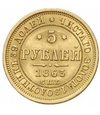 5 рублей 1863 года Александр 2