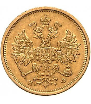 5 рублей 1881 года Александр 3 - 1