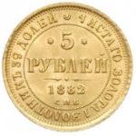 5 рублей 1882 года Александр 3