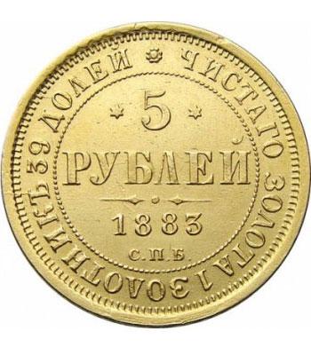 5 рублей 1883 года Александр 3