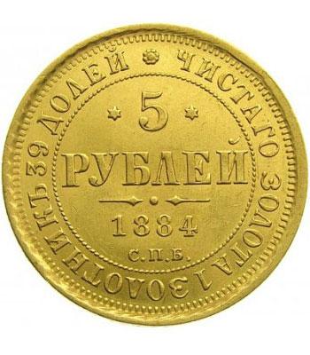 5 рублей 1884 года Александр 3