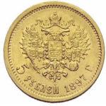 5 рублей 1897 года Николай 2
