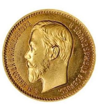 5 рублей 1906 года Николай 2 - 1