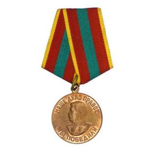 Медаль За доблестный труд в ВОВ
