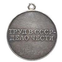 Медаль За трудовую доблесть - 1