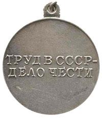 Медаль За трудовую доблесть - 2