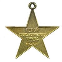 Герой Социалистического Труда - 1