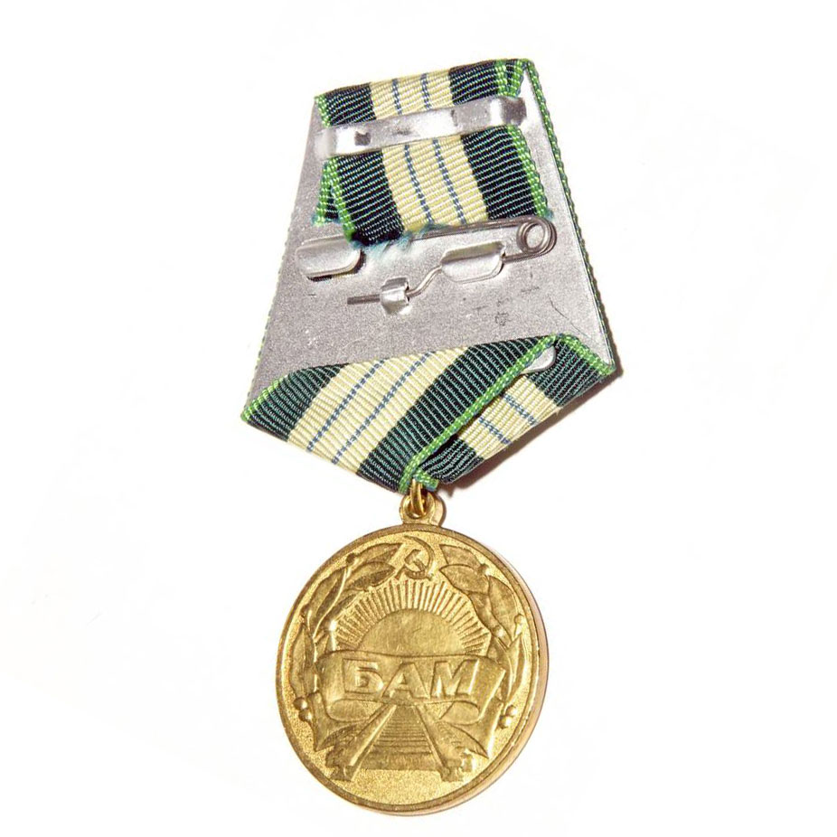 Медаль За строительство Байкало-Амурской магистрали - 1