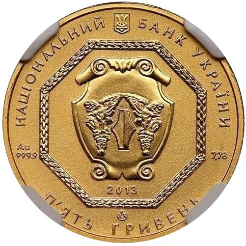 5 гривен 2013 год Архистратиг Михаил