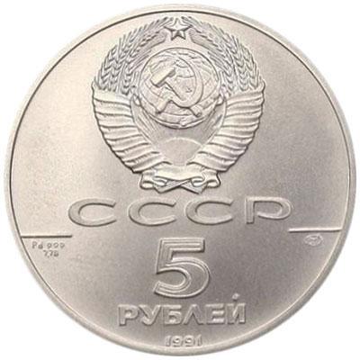 Палладиевая монета 5 рублей 1991 года. Русский балет - 1