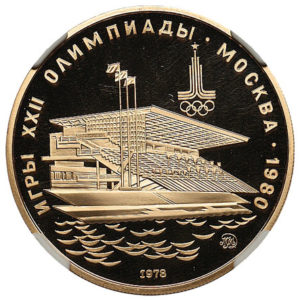 Золотая монета 100 рублей 1978 года. Олимпиада-80. Гребной канал в Крылатском