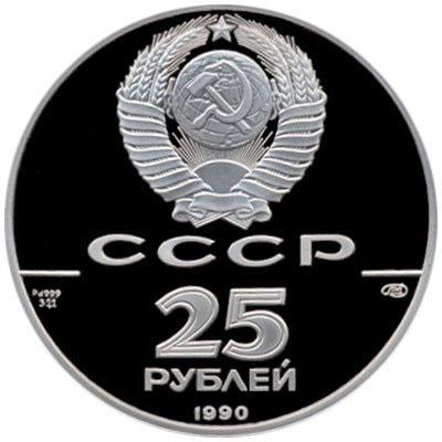 Палладиевая монета 25 рублей 1990 года. Пакетбот «Святой Павел» - 1