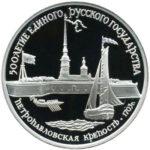 Серебряная монета 3 рубля 1990 года. Петропавловская крепость