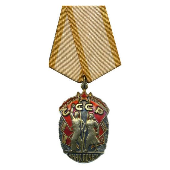 Орден Знак Почета - 3