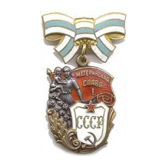 Орден Материнская слава 1 степени