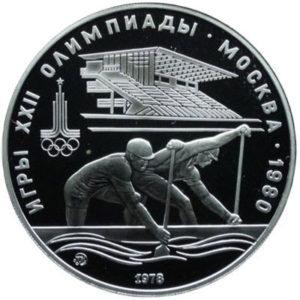 Серебряная монета 10 рублей 1978 года. Олимпиада-80. Гребля