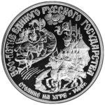 Платиновая монета 150 рублей 1989 года. Стояние на Угре