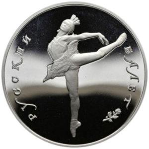 Палладиевая монета 25 рублей 1990 года. Русский балет