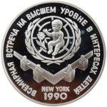 Серебряная монета 3 рубля 1990 года. Всемирная встреча на высшем уровне в интересах детей